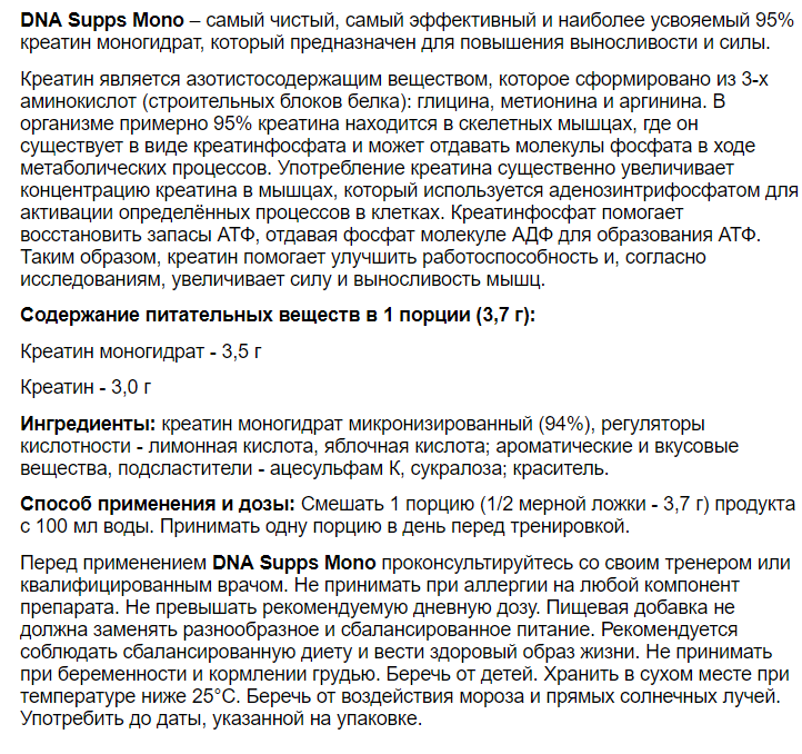 OLIMP DNACreatine MONO500 g фото состав описание