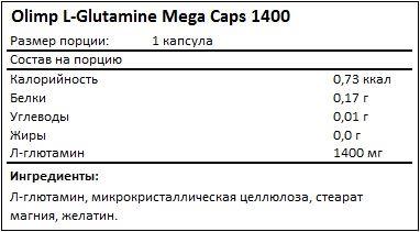 Olimp L-Glutamine Mega Caps 1400 300 caps фото состав